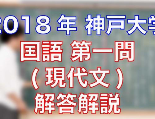 2018神戸大学/国語/第一問(現代文)/解答解説