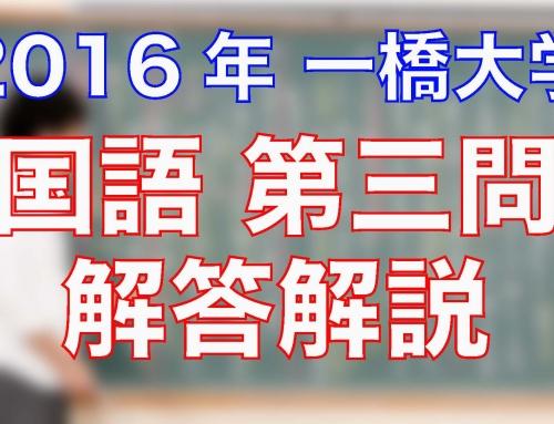 一橋大学/2016/国語/第三問/解答解説