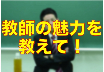教師の魅力