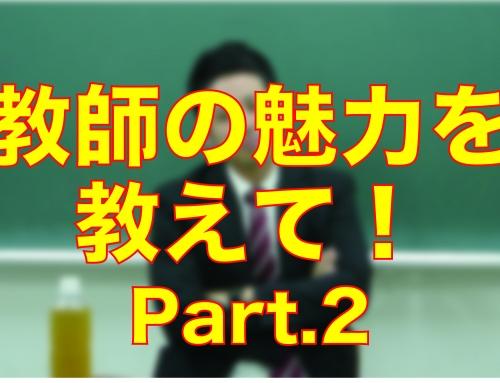 教師を目指している人必見!part.2