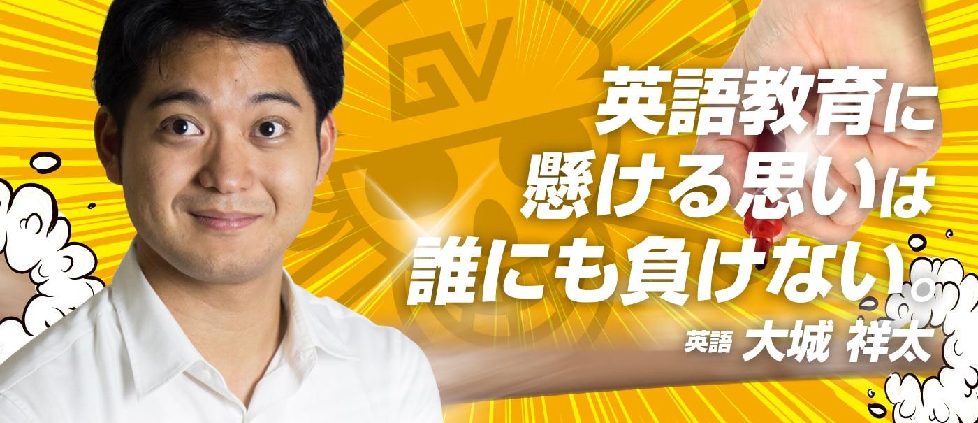 GV_koushi_top_oshiro