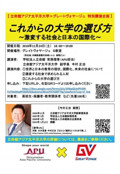 【APU今村】1124GV講演会チラシ_ページ_1