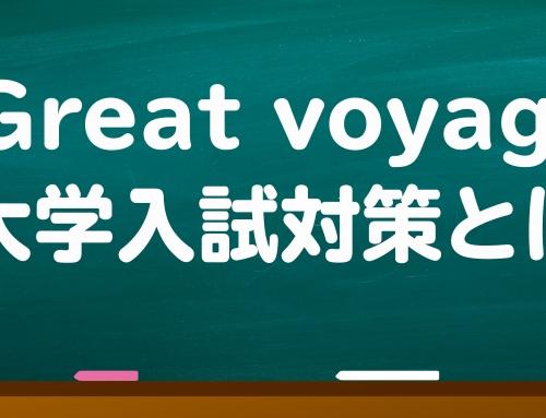 GV新入試対策最新情報