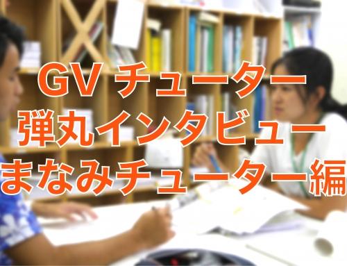 GVのチューターについて教えて(まなみチューター編)