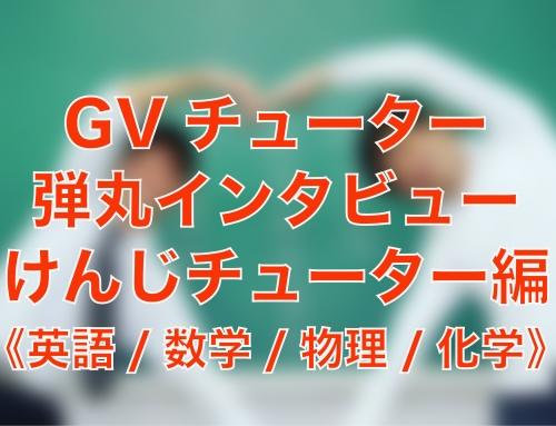 GVのチューターについて教えて(けんじチューター編)