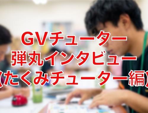 GVのチューターについて教えて(たくみチューター編)