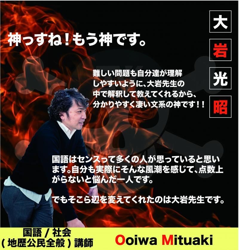 大岩先生広告