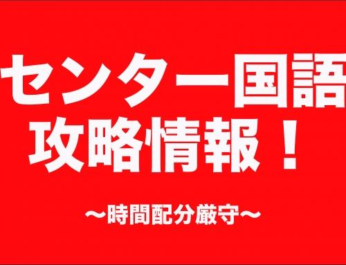 【国語編】センター直前の心得17条!