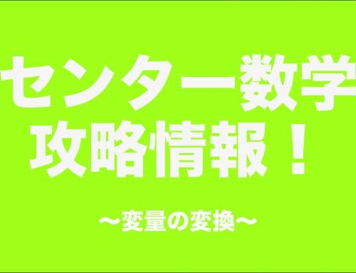 【数学編】センター直前攻略ポイント!