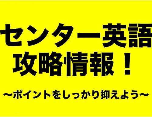 【英語編】センター直前攻略ポイント!