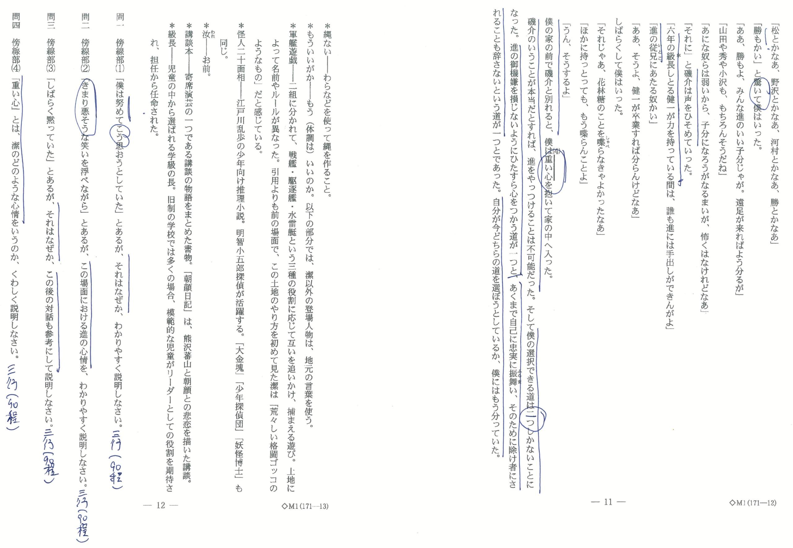 MX-M565FN_20190313_192715_004