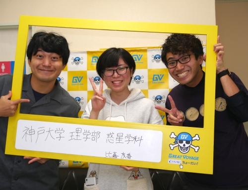 神戸大学 理学部 惑星学科 合格! 昭和薬科高校3年 比嘉 友香さん
