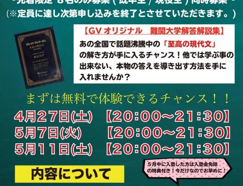 難関大学志望者必見〜GV二次記述クラススタート〜