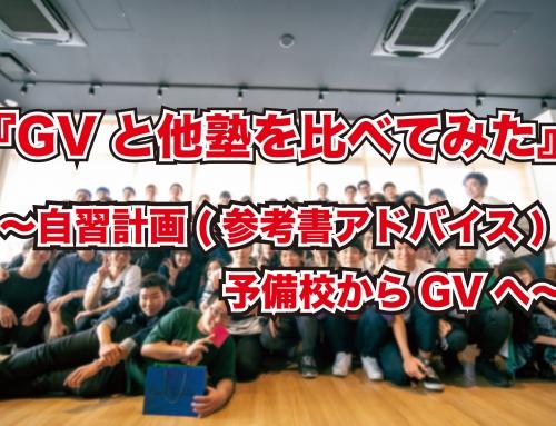 GVと他塾を比べてみた〜自習計画(参考書アドバイス)予備校からGVへ〜