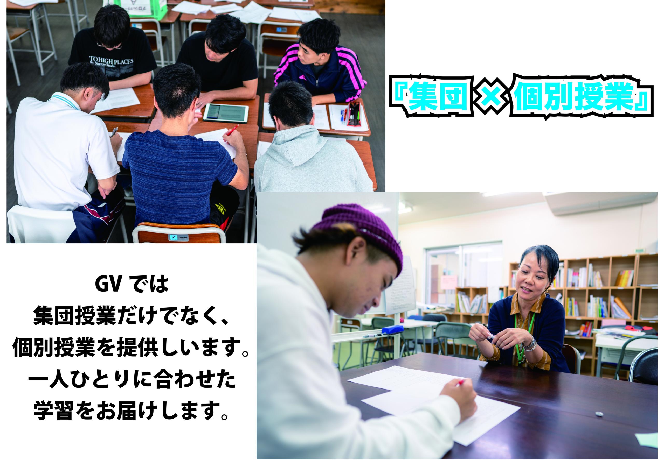 個別×集団授業