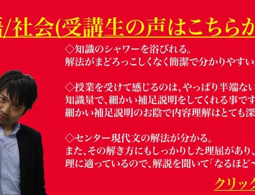 国語/社会(受講生の声)【大岩先生】