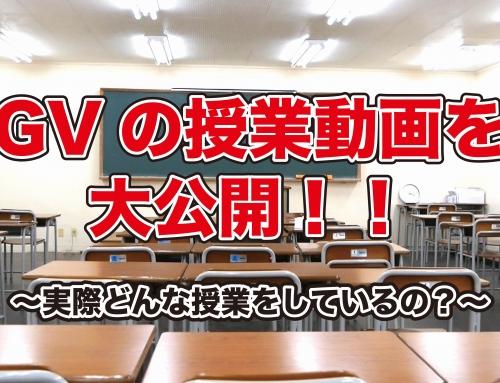 GVの授業動画大公開(6.25更新)