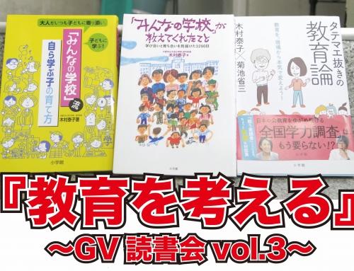 教育を考える【GV読書会vol.3】