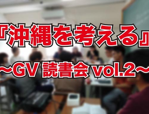 沖縄を考える【GV読書会vol.2】