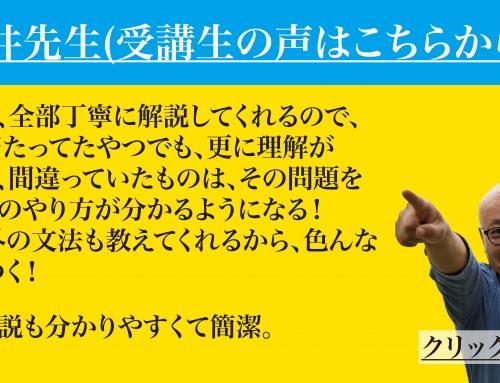 英語/世界史(受講生の声)【熊井先生】