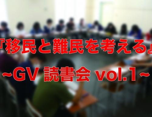 移民と難民を考える【GV読書会vol.1】