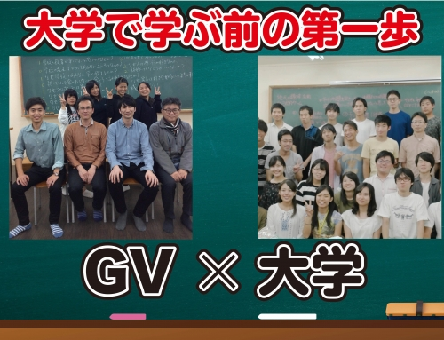 GV×大学〜大学で学ぶ前の第一歩〜