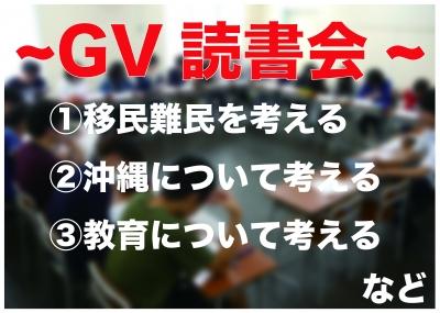 GV読書会