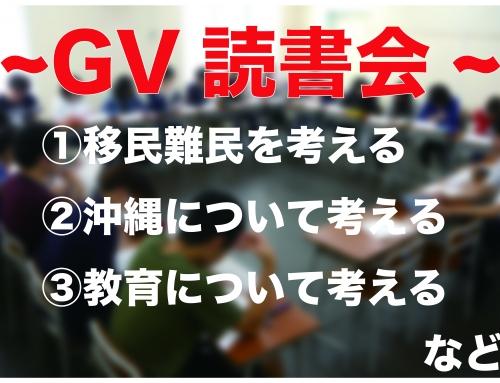 GV読書会について
