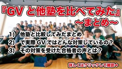 GVと他塾を比べた(まとめ)