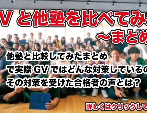 GVと他塾を比較してみた【まとめ】