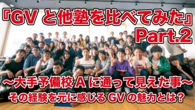 GVと他塾を比べた(Part2)