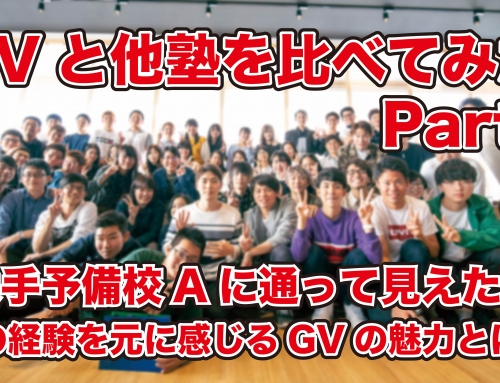 GVと他塾を比べてみたpart.2〜大手予備校Aに通って見えた事〜