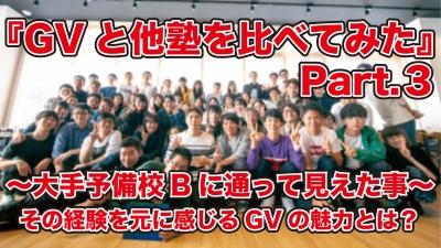GVと他塾を比べた(Part3)