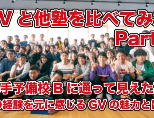 GVと他塾を比べてみたpart.3〜大手予備校Bに通って見えた事〜