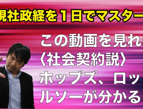 現社政経を1日でマスターしよう【社会契約説編】