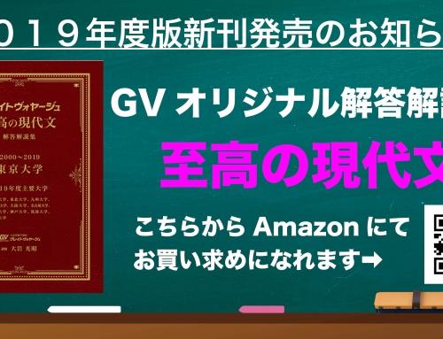 新刊発売のお知らせ【至高の現代文】