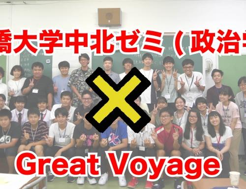 一橋大学中北ゼミ(政治学)×Great Voyage