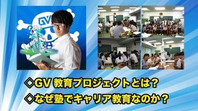 教育プロジェクト