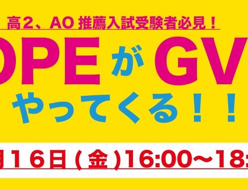 キャリアを考える~OPE×GV〜