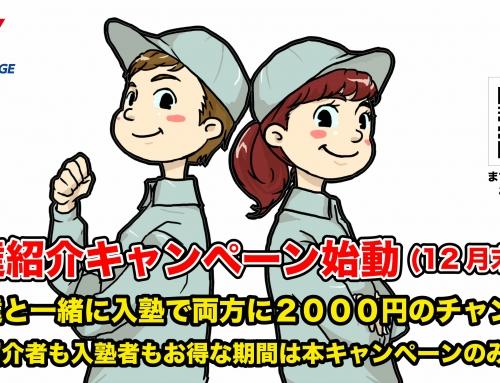 友達紹介キャンペーンのお知らせ!!