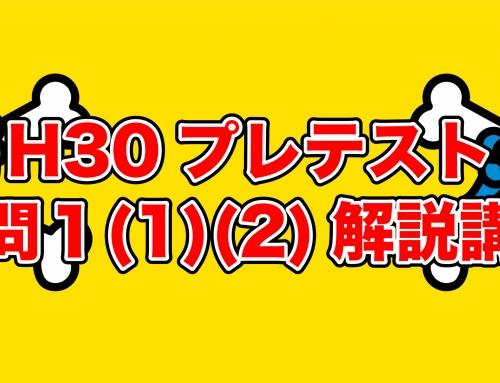 【新テスト動画講座】H30国語プレテスト大問1(1)(2)解説講座