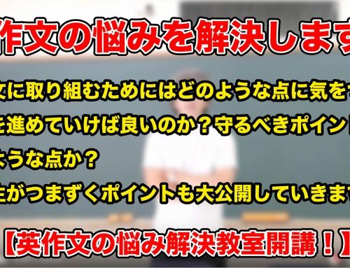 英作文悩み解決教室開講!