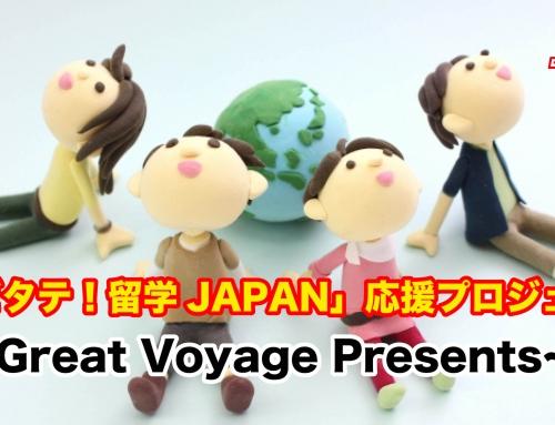 「トビタテ!留学JAPAN」応援プロジェクト