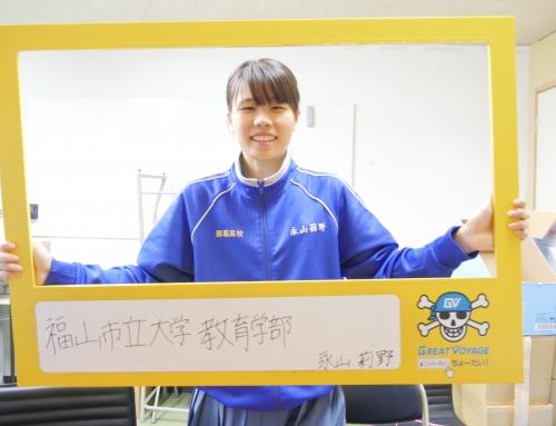 福山市立大学 教育学部 合格!! 那覇高校3年 リノさん