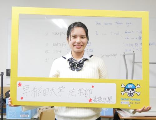 早稲田大学 法学部 合格!! 昭和薬科高校3年 ホノカさん