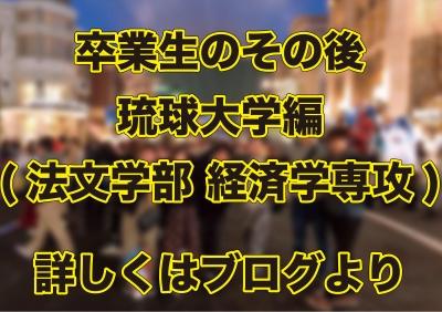 琉球大学編