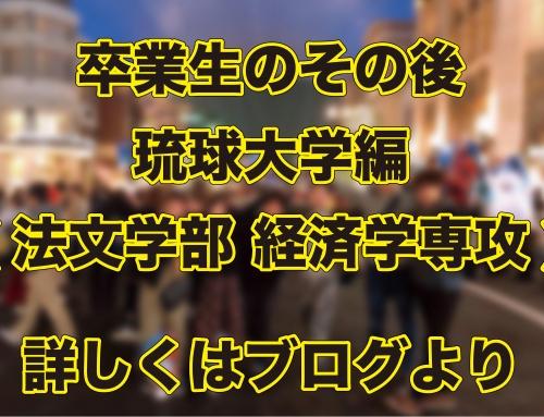 【卒業生のその後】琉球大学編(法文学部 経済学専攻)