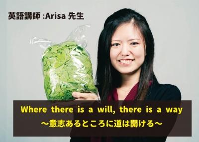 アリサ先生