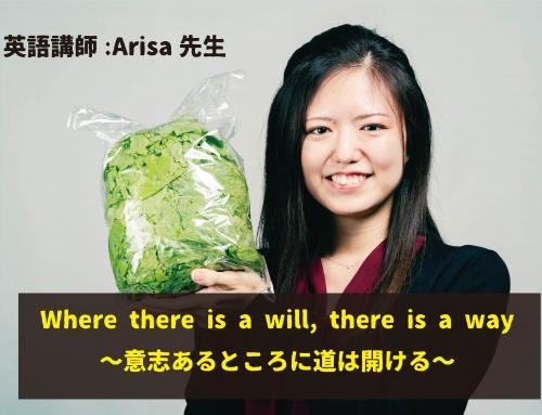 英語担当のARISA先生ってどんな先生?