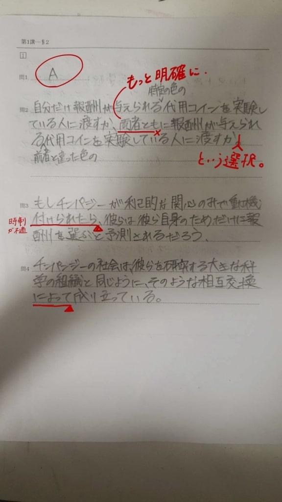 学生英文読解解答②